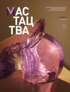Cover of belarus arts magazine MASTATSTVA-click open magazine